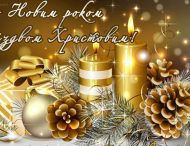 Привітання з новорічно-різдвяними святами від колективу МЦ «Імпульс»