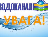 Увага! Перекрита подача води ще в декількох районах Нікополя