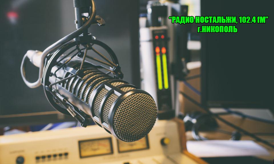Новини на «Радіо Ностальжі 102.4 FM»