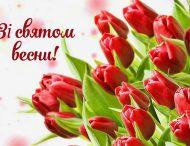 Привітання з 8 березня  від колективу МЦ «Імпульс»
