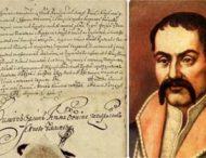 310 років Конституції гетьмана Пилипа Орлика