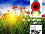 8 травня День пам'яті та примирення.
