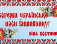 21 травня — День Вишиванки !