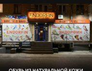 Новый магазин обуви с современным подходом — «ENDORFIN».