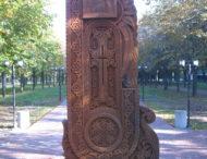 Хачкар или «Армянский памятник».