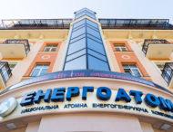 Прострочена заборгованість ГарПока та Укренерго перед Енергоатомом за підсумками першого півріччя сягнула 9,4 млрд грн
