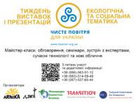 Майстерня міста Нікополь 2020 — ЕКО виставка.