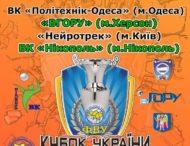 Перший етап Кубку України з волейболу — м.Нікополь.