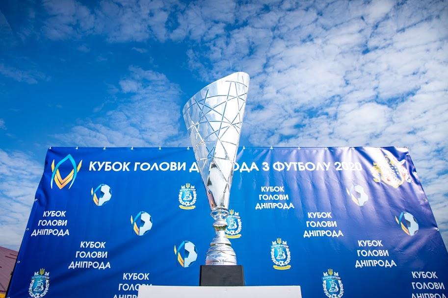 На Дніпропетровщині стартував Кубок голови ДніпрОДА з футболу