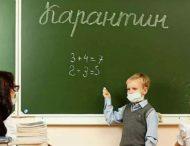 Кабмін продовжить дистанційне шкільне навчання для регіонів червоної зони