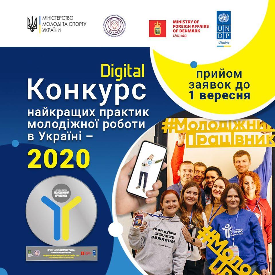 Мешканців регіону запрошують до участі у всеукраїнському конкурсі кращих практик молодіжної роботи