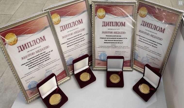 Педагоги Кам'янського здобули рекордну кількість медалей на міжнародній виставці