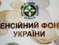 Дніпрянам розповіли подробиці про участь у системі пенсійного страхування