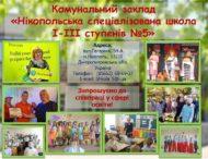 Привітання від директора «Нікопольської школи № 5» — Полякова Наталія Іванівна.