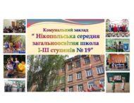 Привітання від директора «Нiкопольської школи № 19» — Живицi Олени Олександрiвни!