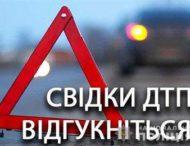 На Дніпропетровщині у результаті аварії загинуло двої людей