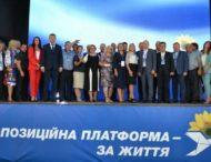 Конференция партии «ОППОЗИЦИОННАЯ ПЛАТФОРМА – ЗА ЖИЗНЬ»: на выборы выдвинули 2500 кандидатов
