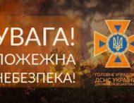 На Дніпропетровщині — попередження про пожежну небезпеку