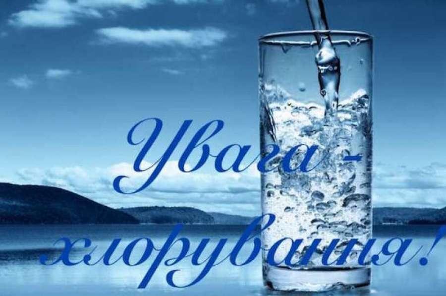 Зробіть запас питної води!