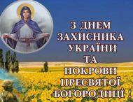 з Днем захисника України та зі світлим святом Покрови Пресвятої Богородиці!