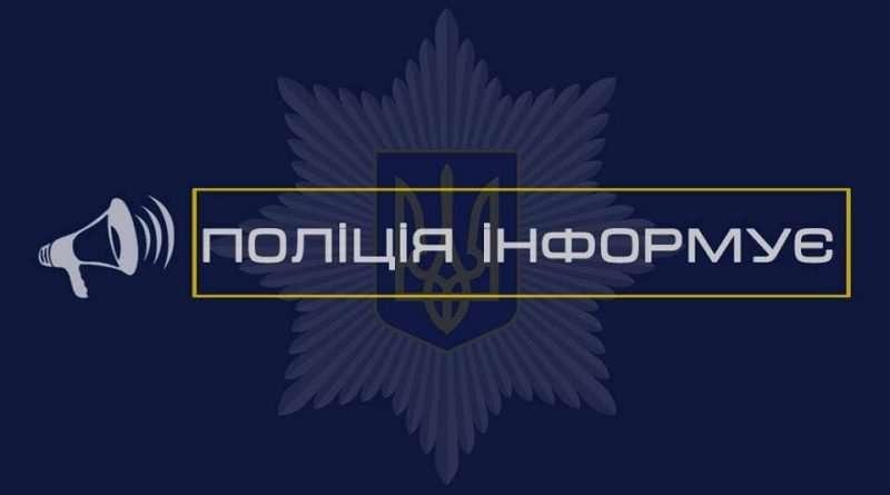 На Дніпропетровщині напали на співробітницю поліції