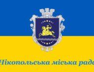 Оголошення про скликання 71-ї (позачергової) сесії міської ради VІІ скликання