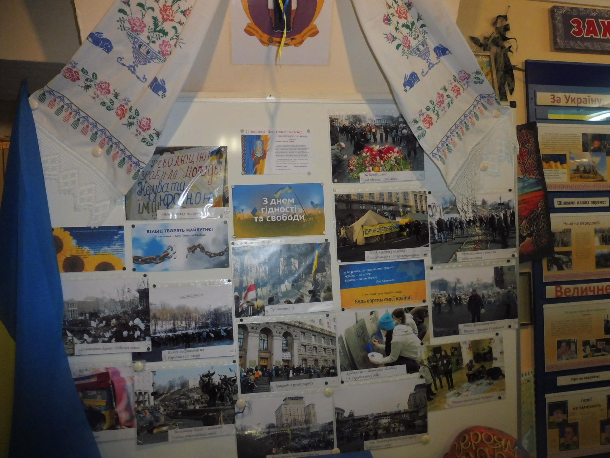 У міському музеї Покрова  відкрилася виставка, присвячена Дню Гідності та Свободи