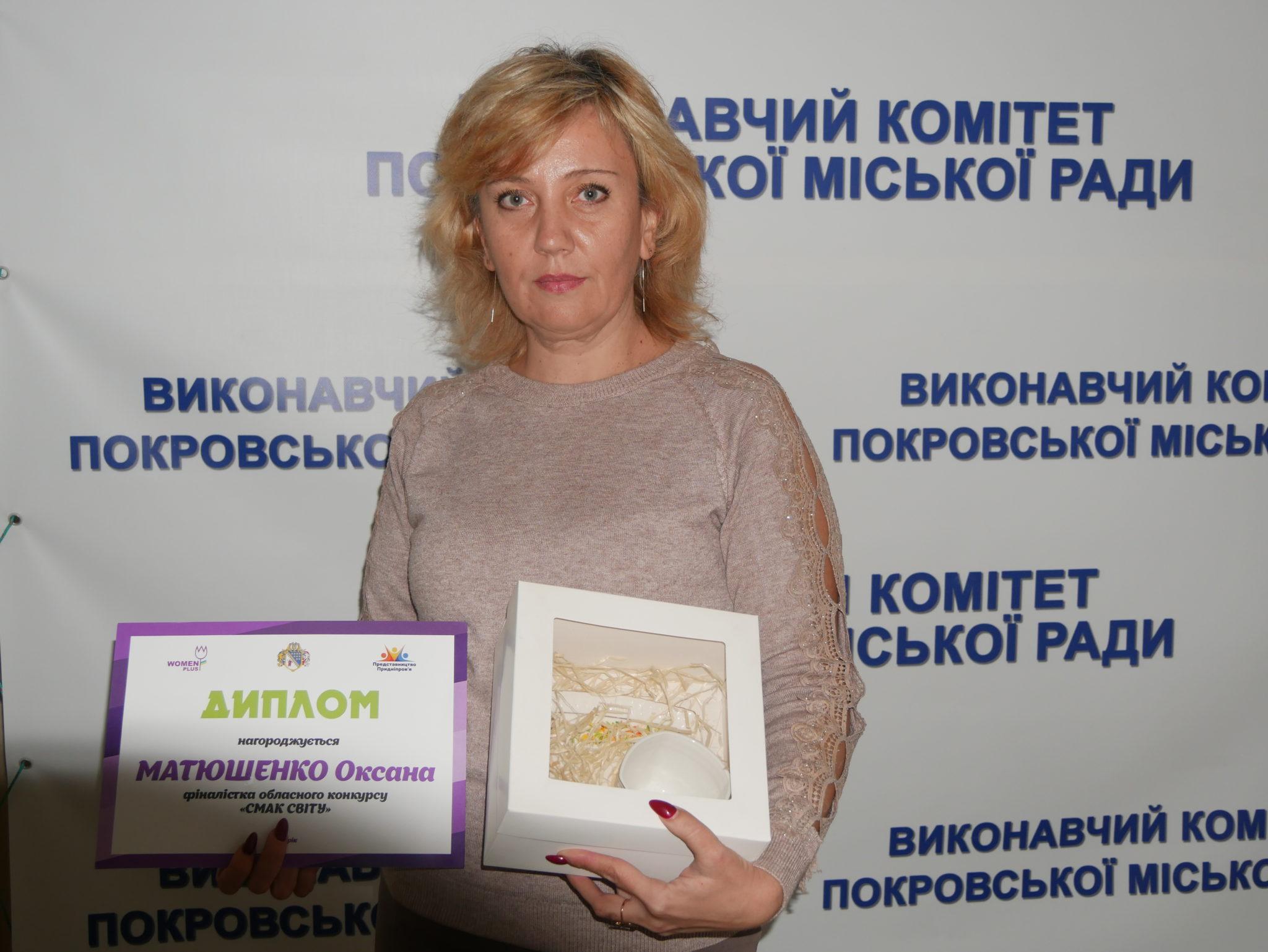 """Педагоги НВО Покрова  взяли участь у створенні """"кулінарної карти Світу"""""""
