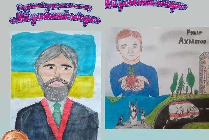 Проведен конкурс детского рисунка «Мой любимый олигарх»