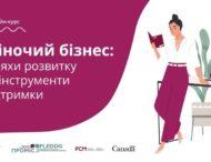 Онлайн-курс для жінок