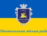 Оголошення про продовження пленарного засідання 1-ї сесії  Нікопольської міської ради VІІІ скликання