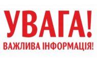 Інформаційне повідомлення управління комунального майна про проведення продажу об'єкта малої приватизації (спосіб приватизації «ВИКУП»)