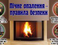 Пожежна безпека під час пічного опалення
