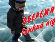 Будьте обережні на льоду !