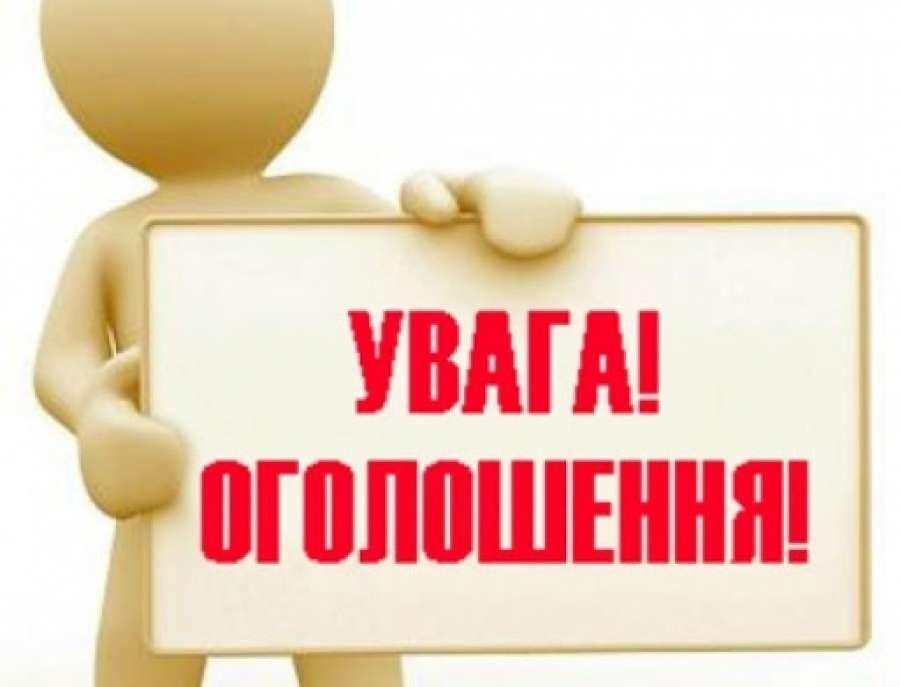 До уваги громадян та платників Дніпропетровщини