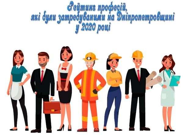 Стало відомо які професії  були затребуваними на Дніпропетровщині у 2020 році