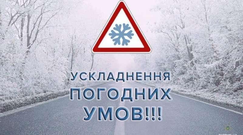 У Дніпрі та області оголосили штормове попередження