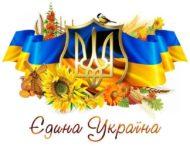 Привітання Нікопольського міського голови Олександра Саюка з Днем Соборності України