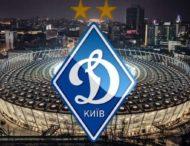 ФК «Динамо» (Киев) создает уникальный проект – собственную цифровую валюту для фанатов