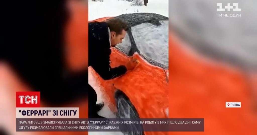 Двое литовцев смастерили Ferrari из снега
