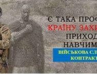 Запрошуємо бажаючих пов'язати свою подальшу долю зі Збройними Силами України