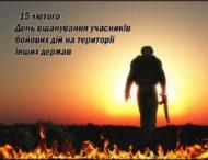 Звернення міського голови Олександра Саюка з нагоди Дня вшанування учасників бойових дій на території інших держав