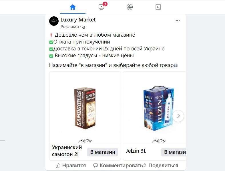 Facebook поймали на рекламе самогона