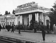 Никопольский Железнодорожный вокзал — Главные ворота Никополя.