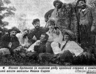 «Мобильная связь» Никополя 1913 года.