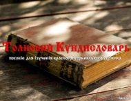 Красногригорьевцы создали свой словарик