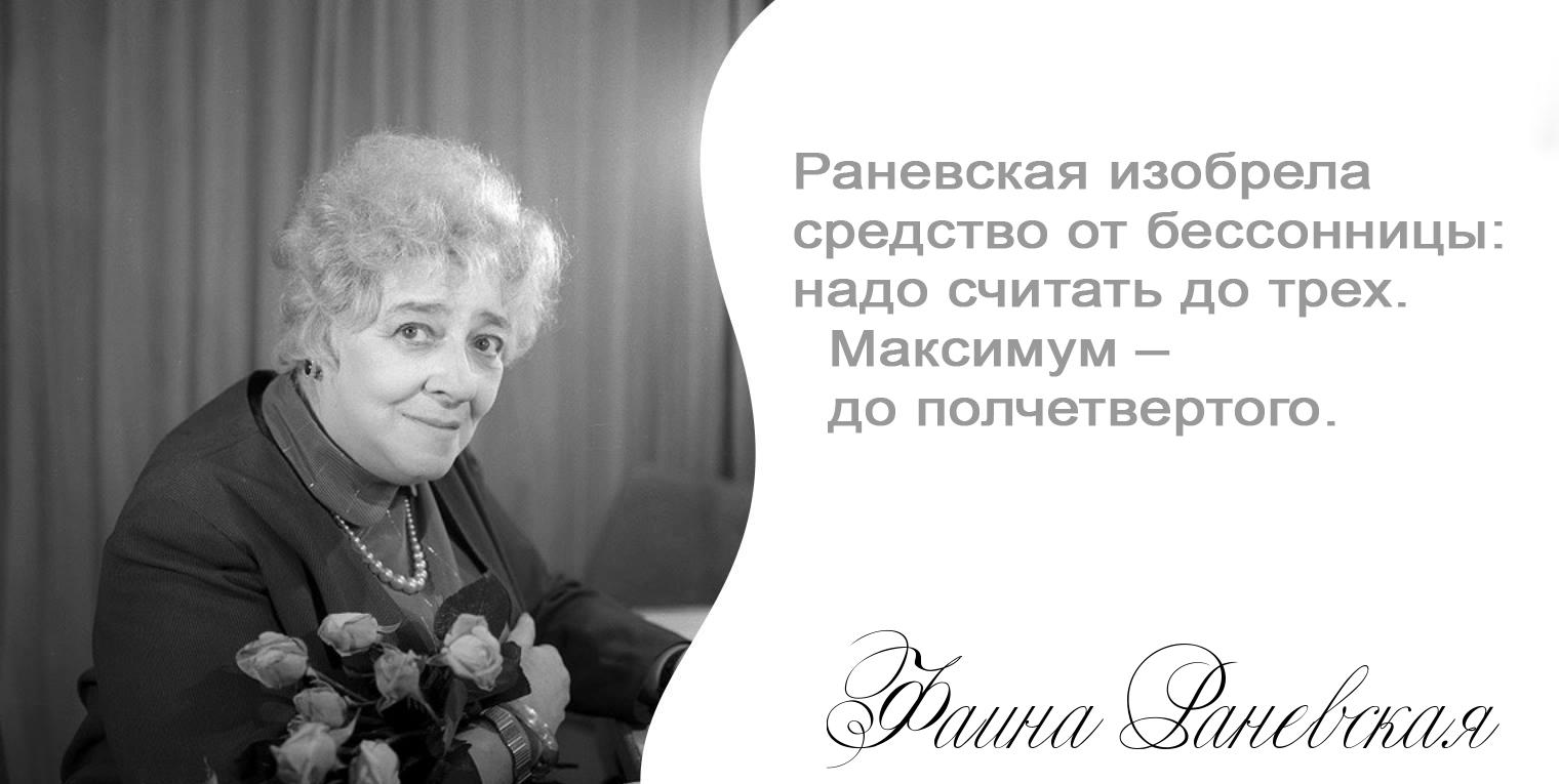 Цитаты Фаины Раневской…
