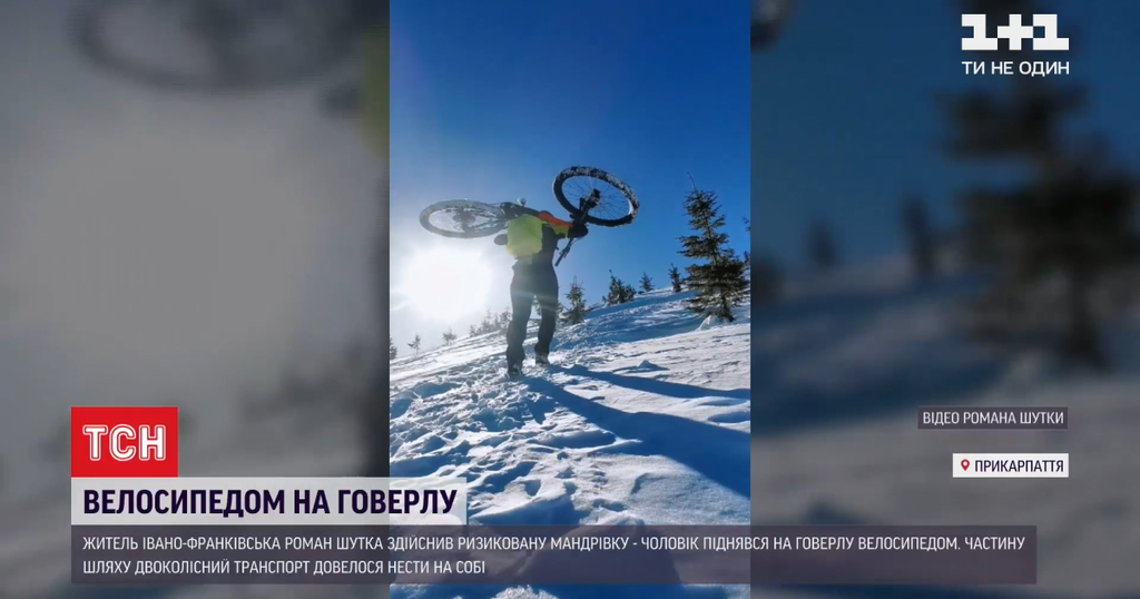 Украинец покорил заснеженную Говерлу на велосипеде
