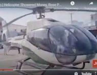 Свадебную процессию осыпали деньгами с вертолета