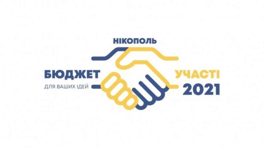 Відбулось засідання експертної групи з партиципаторного бюджетування